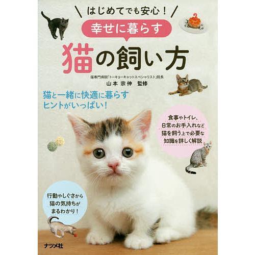 毎日クーポン有/ はじめてでも安心!幸せに暮らす猫の飼い方/山本宗伸
