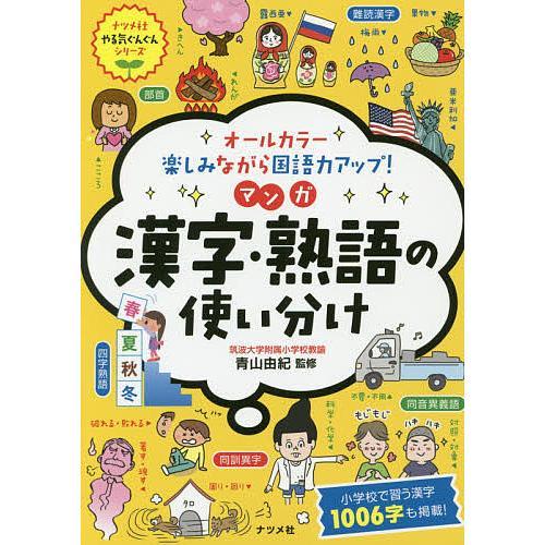 毎日クーポン有/ オールカラー楽しみながら国語力アップ!マンガ漢字・熟語の使い分け/青山由紀