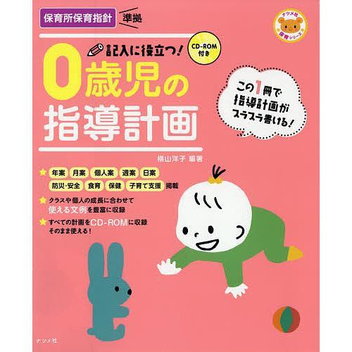 毎日クーポン有/ 記入に役立つ!0歳児の指導計画/横山洋子