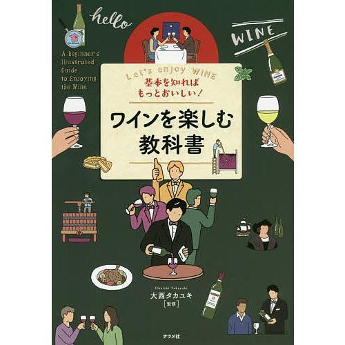 毎日クーポン有/ 基本を知ればもっとおいしい!ワインを楽しむ教科書 Let's enjoy WINE/大西タカユキ