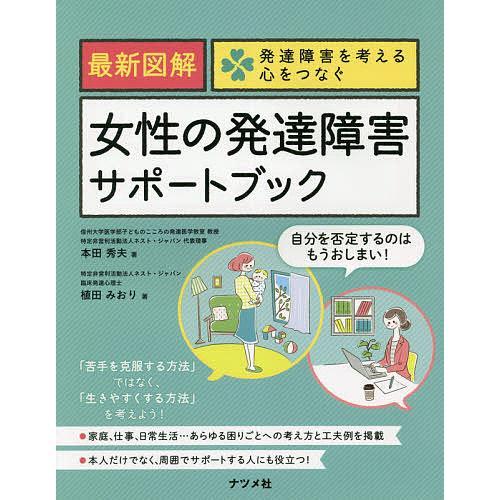 毎日クーポン有/ 最新図解女性の発達障害サポートブック/本田秀夫/植田みおり