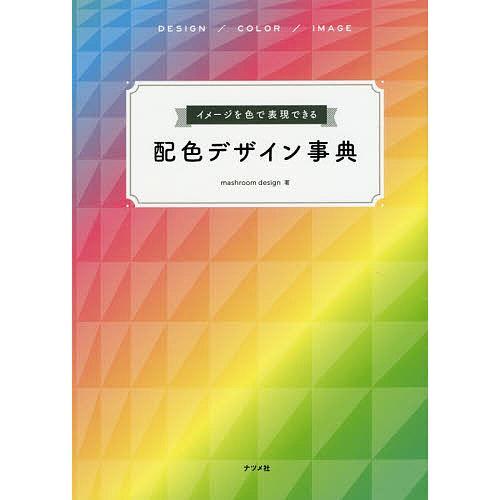 毎日クーポン有/ イメージを色で表現できる配色デザイン事典 DESIGN/COLOR/IMAGE/mashroomdesign