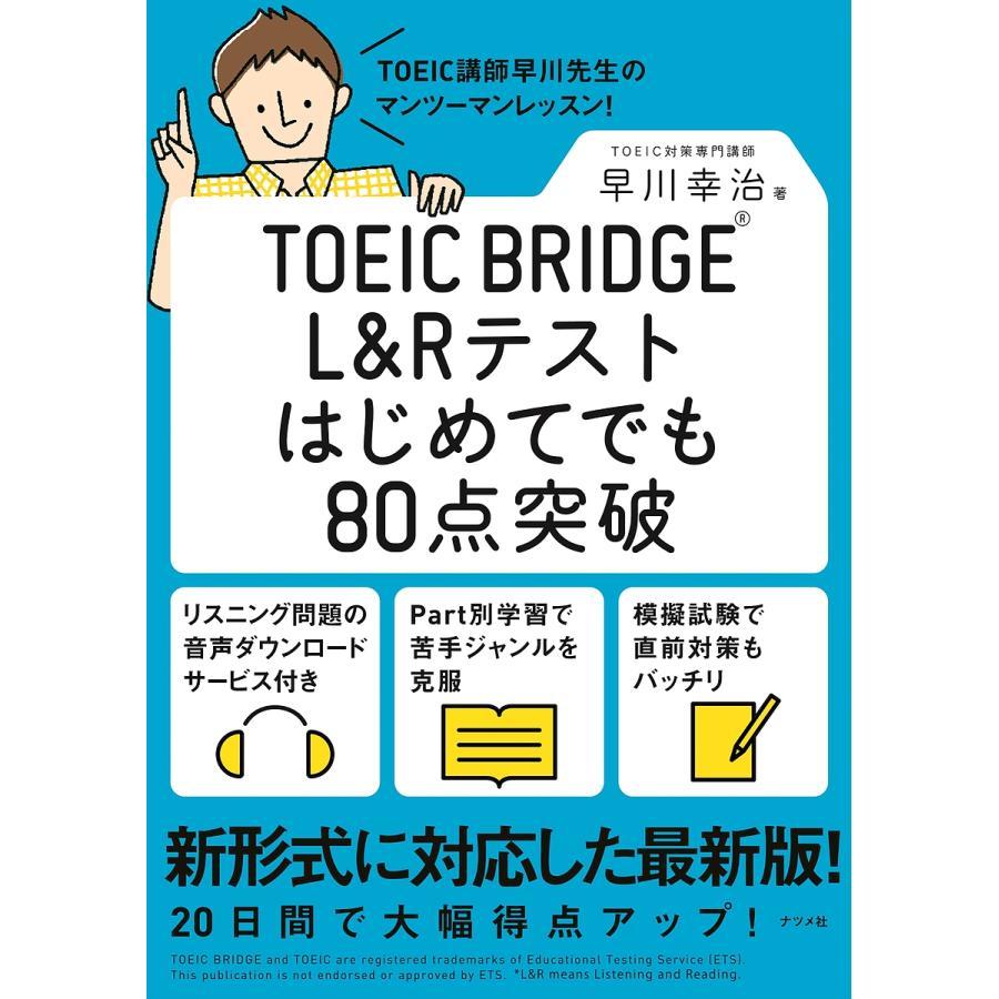 毎日クーポン有/ TOEIC BRIDGE L&Rテストはじめてでも80点突破/早川幸治