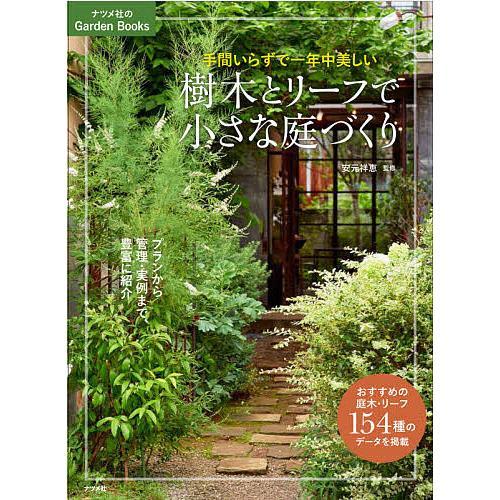 毎日クーポン有/ 手間いらずで一年中美しい樹木とリーフで小さな庭づくり/安元祥恵