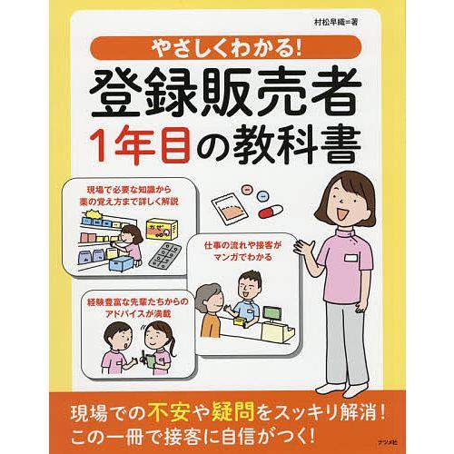 毎日クーポン有/ やさしくわかる!登録販売者1年目の教科書/村松早織