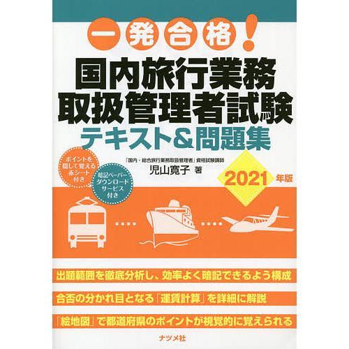 毎日クーポン有/ 一発合格!国内旅行業務取扱管理者試験テキスト&問題集 2021年版/児山寛子