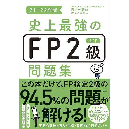 毎日クーポン有/ 史上最強のFP2級AFP問題集 21−22年版/高山一恵/オフィス海