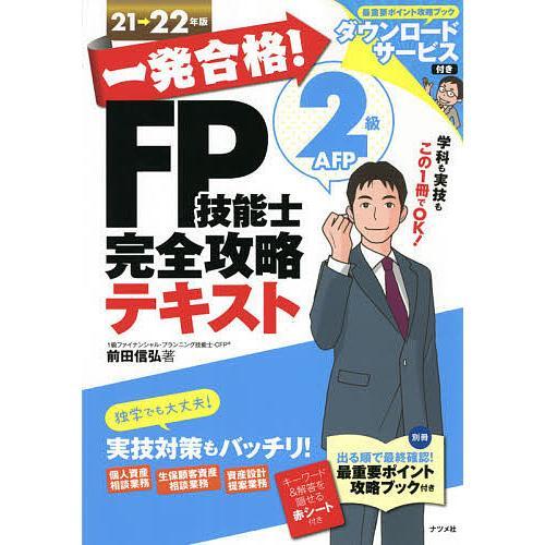 毎日クーポン有/ 一発合格!FP技能士2級AFP完全攻略テキスト 21→22年版/前田信弘