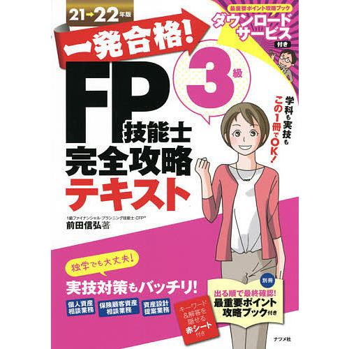毎日クーポン有/ 一発合格!FP技能士3級完全攻略テキスト 21→22年版/前田信弘