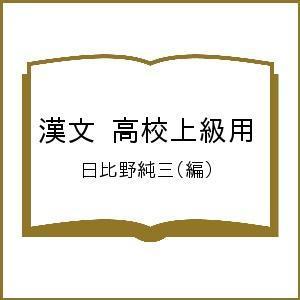 毎日クーポン有/ 漢文 高校上級用/日比野純三