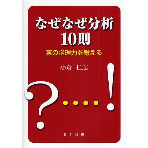 毎日クーポン有/ なぜなぜ分析10則 真の論理力を鍛える/小倉仁志