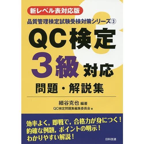 毎日クーポン有/ QC検定3級対応問題・解説集 新レベル表対応版/細谷克也/QC検定問題集編集委員会