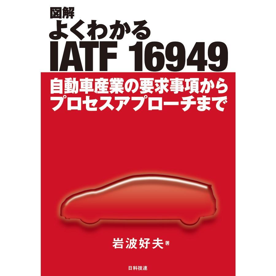 毎日クーポン有/ 図解よくわかるIATF 16949 自動車産業の要求事項からプロセスアプローチまで/岩波好夫