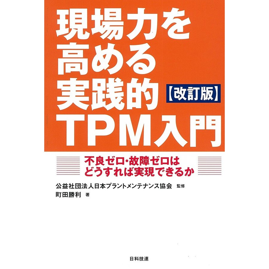 毎日クーポン有/ 現場力を高める実践的TPM入門 不良ゼロ・故障ゼロはどうすれば実現できるか/町田勝利/日本プラントメンテナンス協会