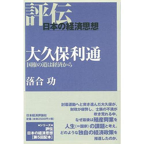 大久保利通 国権の道は経済から/落合功 bookfan PayPayモール店 - 通販 ...