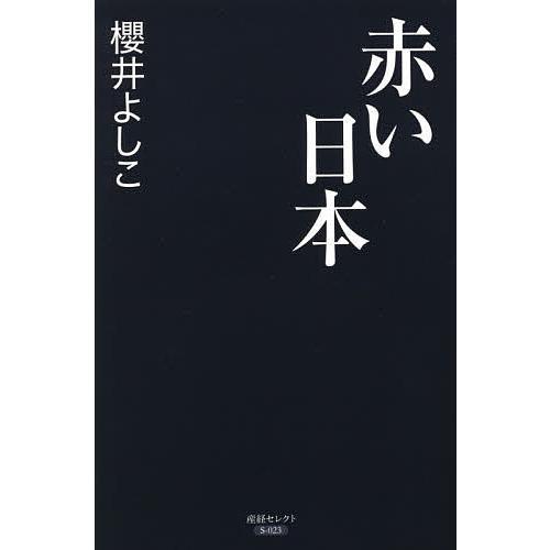 毎日クーポン有/ 赤い日本/櫻井よしこ