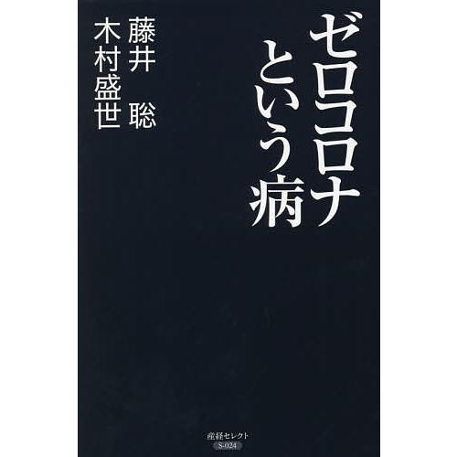 毎日クーポン有/ ゼロコロナという病/藤井聡/木村盛世