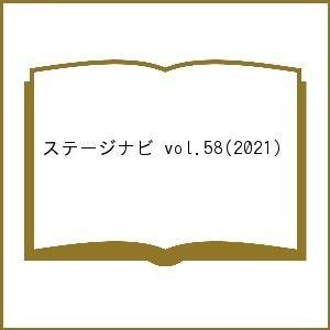 毎日クーポン有/ ステージナビ vol.58(2021)