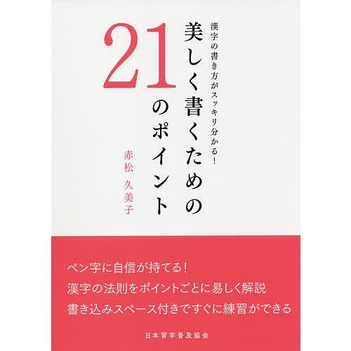 毎日クーポン有/ 美しく書くための21のポイント 漢字の書き方がスッキリ分かる!/赤松久美子