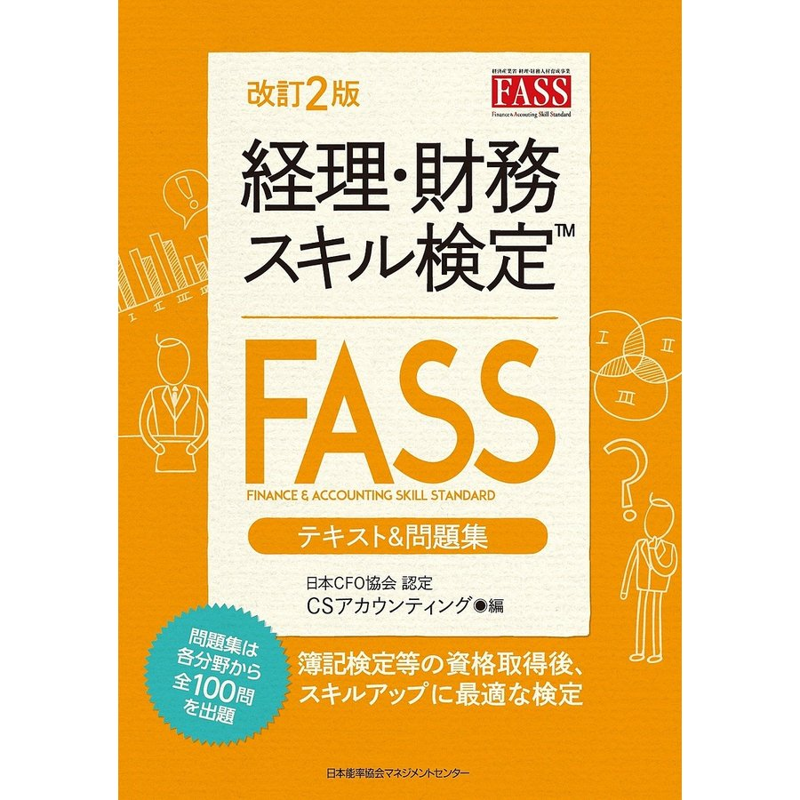毎日クーポン有/ 経理・財務スキル検定〈FASS〉テキスト&問題集 日本CFO協会認定/CSアカウンティング株式会社