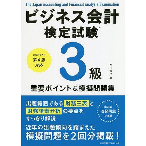 毎日クーポン有/ ビジネス会計検定試験3級重要ポイント&模擬問題集/西川哲也