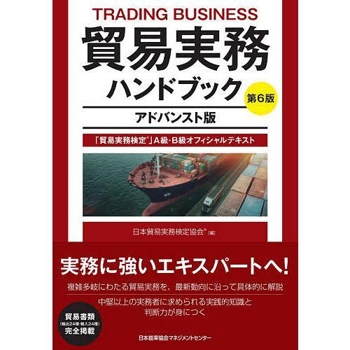 毎日クーポン有/ 貿易実務ハンドブック 「貿易実務検定」A級・B級オフィシャルテキスト/日本貿易実務検定協会