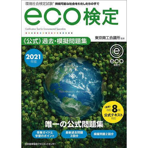 毎日クーポン有/ 環境社会検定試験eco検定公式過去・模擬問題集 持続可能な社会をわたしたちの手で 2021年版/東京商工会議所