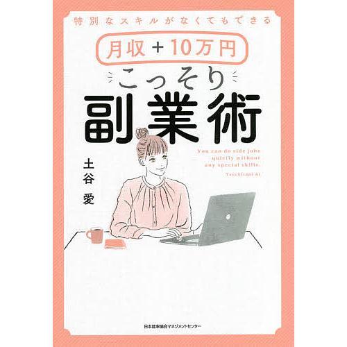 毎日クーポン有/ 特別なスキルがなくてもできる月収+10万円こっそり副業術/土谷愛