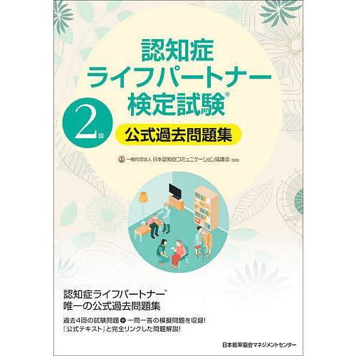 毎日クーポン有/ 認知症ライフパートナー検定試験2級公式過去問題集/日本認知症コミュニケーション協議会
