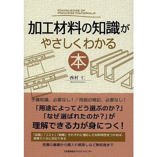 毎日クーポン有/ 加工材料の知識がやさしくわかる本/西村仁