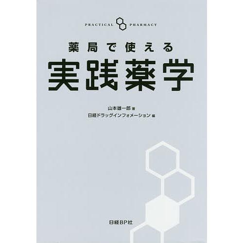 毎日クーポン有/ 薬局で使える実践薬学/山本雄一郎/日経ドラッグインフォメーション