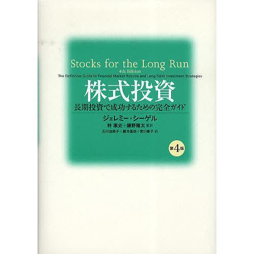 毎日クーポン有/ 株式投資 長期投資で成功するための完全ガイド/ジェレミー・シーゲル/石川由美子