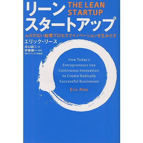 毎日クーポン有/ リーン・スタートアップ ムダのない起業プロセスでイノベーションを生みだす/エリック・リース/井口耕二