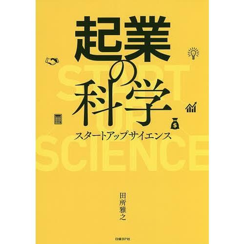 毎日クーポン有/ 起業の科学 スタートアップサイエンス/田所雅之