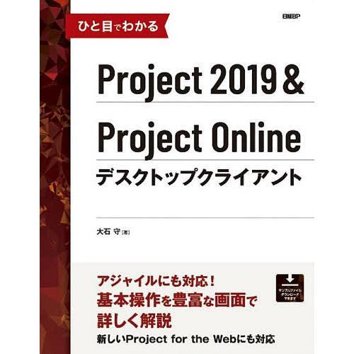 毎日クーポン有/ ひと目でわかるProject 2019&Project Onlineデスクトップクライアント/大石守