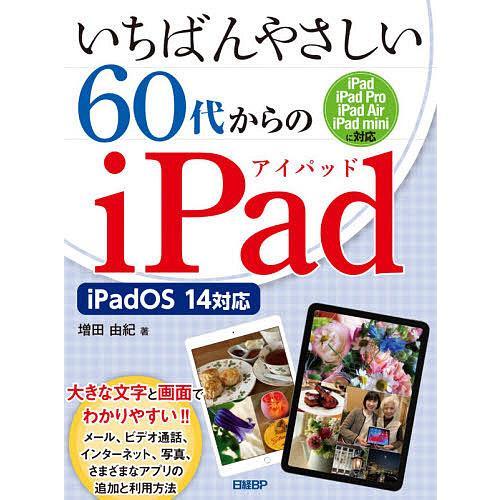 毎日クーポン有/ いちばんやさしい60代からのiPad/増田由紀