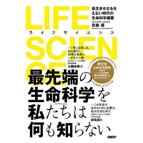 毎日クーポン有/ LIFE SCIENCE 長生きせざるをえない時代の生命科学講義/吉森保