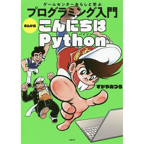 毎日クーポン有/ ゲームセンターあらしと学ぶプログラミング入門まんが版こんにちはPython/すがやみつる