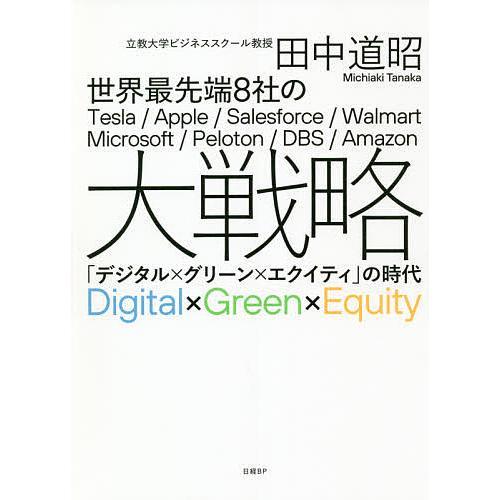 毎日クーポン有/ 世界最先端8社の大戦略 「デジタル×グリーン×エクイティ」の時代/田中道昭