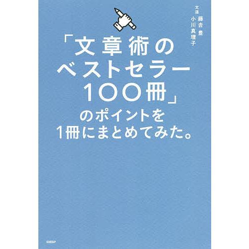 毎日クーポン有/ 「文章術のベストセラー100冊」のポイントを1冊にまとめてみた。/藤吉豊/小川真理子
