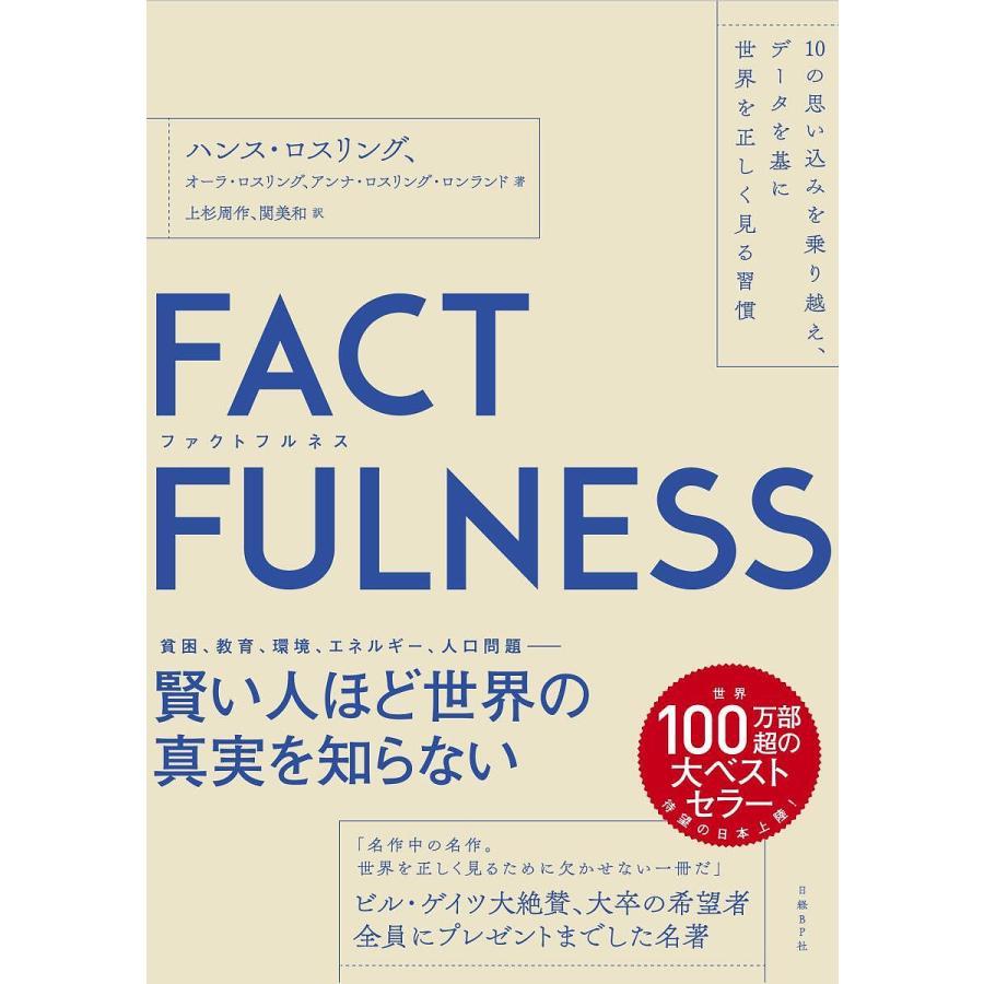 毎日クーポン有/ FACTFULNESS 10の思い込みを乗り越え、データを基に世界を正しく見る習慣/ハンス・ロスリング/オーラ・ロスリング