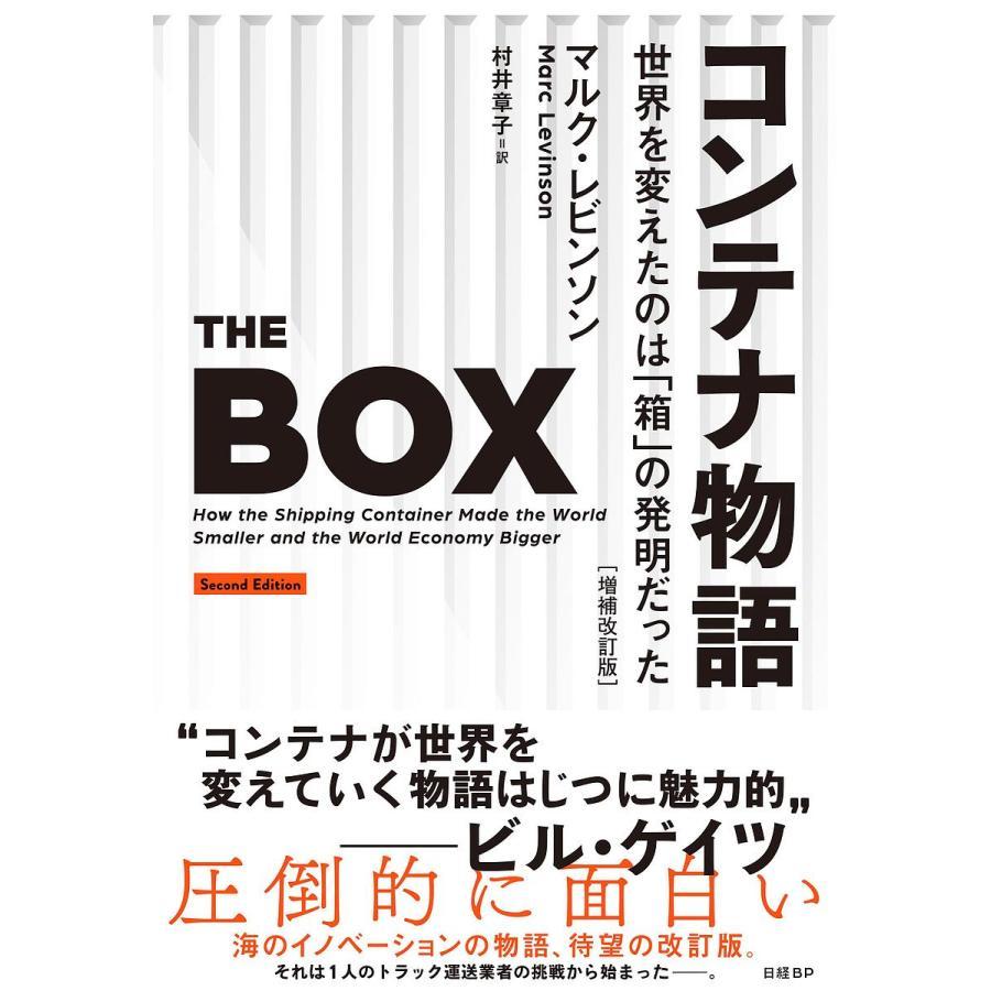 毎日クーポン有/ コンテナ物語 世界を変えたのは「箱」の発明だった/マルク・レビンソン/村井章子
