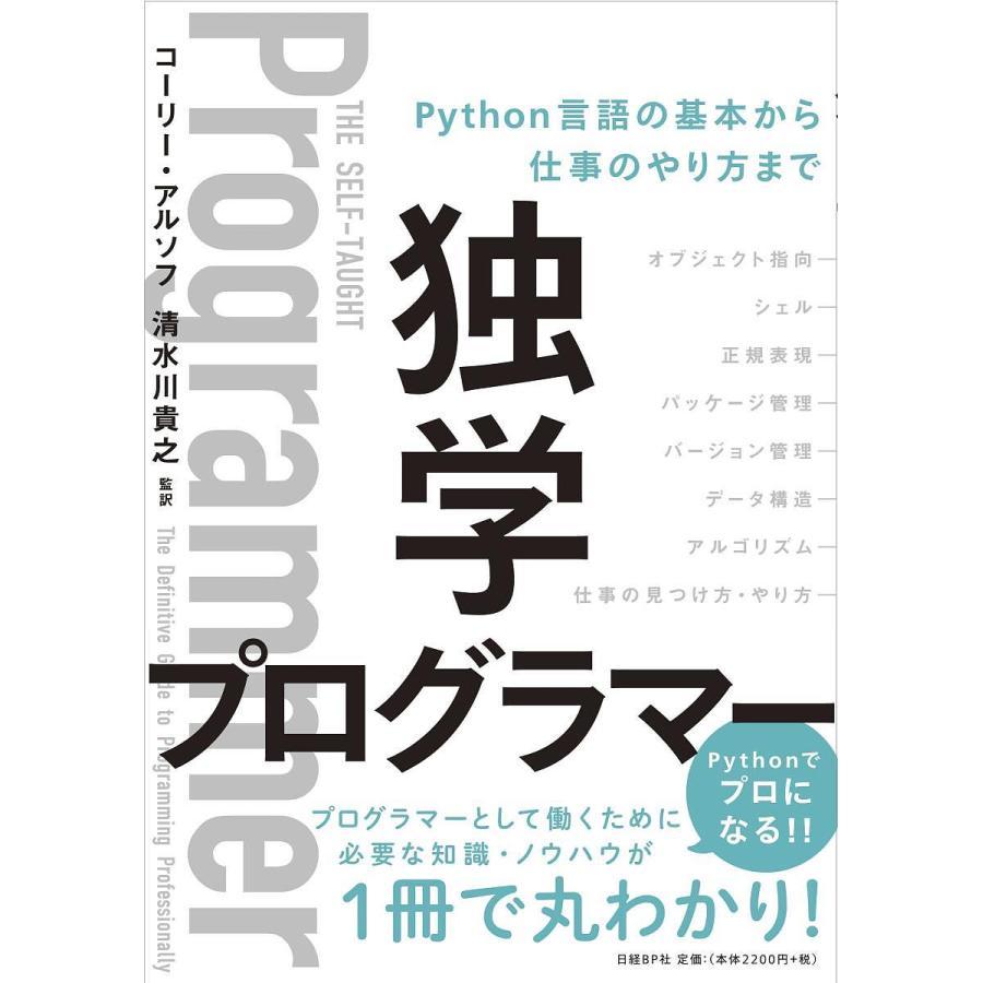 毎日クーポン有/ 独学プログラマー Python言語の基本から仕事のやり方まで/コーリー・アルソフ/清水川貴之/新木雅也
