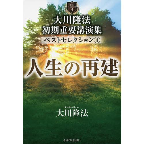 毎日クーポン有/ 大川隆法初期重要講演集ベストセレクション 4/大川隆法