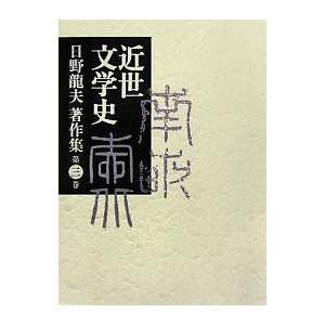 日曜はクーポン有/ 日野竜夫著作集 第3巻/日野龍夫