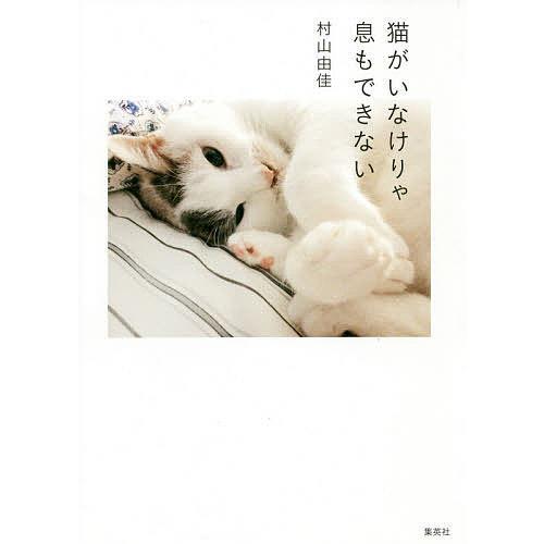 毎日クーポン有/ 猫がいなけりゃ息もできない/村山由佳