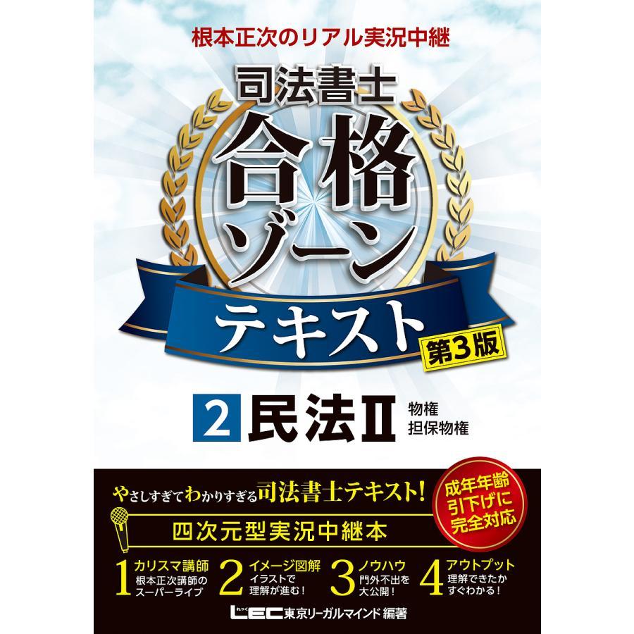 毎日クーポン有 チープ 根本正次のリアル実況中継司法書士合格ゾーンテキスト ギフト 東京リーガルマインドLEC総合研究所司法書士試験部 2