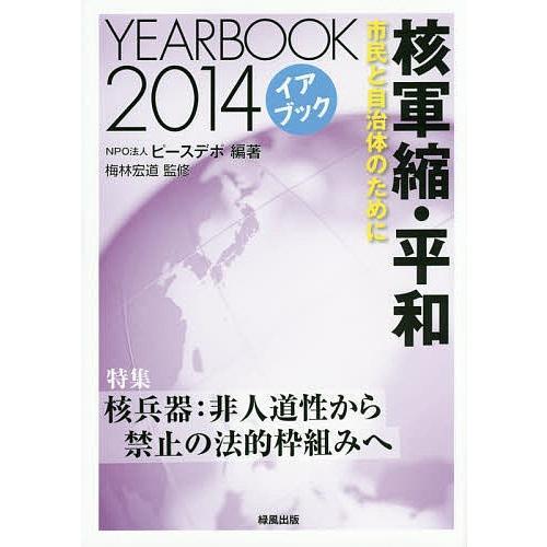 核軍縮・平和 イアブック 2014 市民と自治体のために/ピースデポ ...