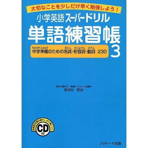 予約販売 日曜はクーポン有 小学英語スーパードリル単語練習帳 大切なことを少しだけ早く勉強しよう 年間定番 安河内哲也 3