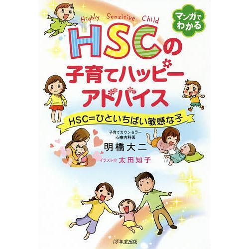日曜はクーポン有 格安店 HSCの子育てハッピーアドバイス HSC=ひといちばい敏感な子 安値 明橋大二 太田知子